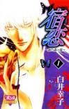 Shukuren - Gin no Mori no Oni - Shirai Sachiko