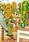 よつばと! 1 (Yotsuba&! #1) - Kiyohiko Azuma, あずま きよひこ