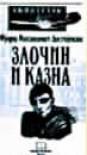 Zlocin i kazna - Fjodor Dostojevski