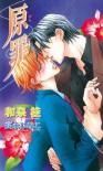 The Guilty, Volume 02: Original Sin - Katsura Izumi, Hinako Takanaga, Karen McGillicuddy
