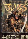 Intron Depot 2: Blades - Masamune Shirow