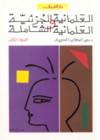 العلمانية الجزئية والعلمانية الشاملة: التطبيق - عبد الوهاب المسيري