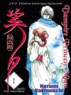 "Vampire Princess Miyu, Tom 1 (Vampire Princess Miyu #1) - Narumi Kakinouchi, Rafał ""Kabura"" Rzepka"