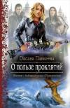 O korzyści klątw - Oksana Pankiejewa