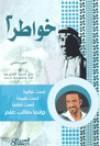 خواطر ٢ - أحمد الشقيري