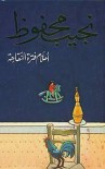 أحلام فترة النقاهة - Naguib Mahfouz, نجيب محفوظ