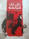 راقص التانجو - محمد سالم