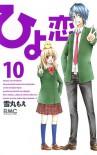 Hiyokoi 10 - Yukimaru Moe
