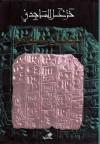 إنجيل سومر - خزعل الماجدي