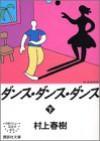 ダンス・ダンス・ダンス 下 - 春樹村上