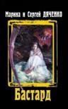 Бастард (Сборник) - Maryna Dyachenko, Serhiy Dyachenko