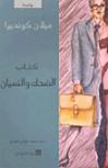 كتاب الضحك و النسيان - Milan Kundera, ميلان كونديرا, محمد التهامي العماري