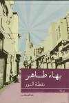 نقطة النور - بهاء طاهر
