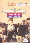 بيت الدمية - Henrik Ibsen, محمود عزت موسى