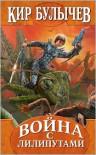 Konec Atlantidy (Russian Edition) - Kir Bulychev