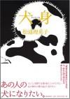 犬身 [Kenshin] - Rieko Matsuura