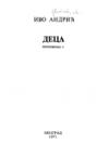 Deca (Sabrana dela Ive Andrica) - Ivo Andric