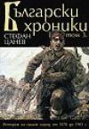 Български хроники том 3 - Стефан Цанев