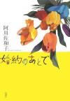 Kon'yaku no ato de - 阿川 佐和子