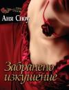 Забранено изкушение (Греховете #1) - Аня Сноу