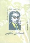 قسطنطين كفافيس - الأعمال الشعرية الكاملة - C.P. Cavafy, رفعت سلام