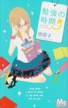 勉強の時間↑ [Benkyou No Jikan] - Touko Minami