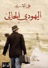 اليهودي الحالي - علي المقري