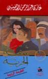 شقة الحرية - Ghazi Abdul Rahman Algosaibi, غازي عبد الرحمن القصيبي