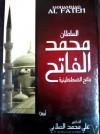 السلطان  محمد الفاتح: فاتح القسطنطينية - علي محمد الصلابي