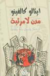 مدن لامرئية - Italo Calvino, إيتالو كالفينو, ياسين طه حافظ