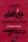 ذكريات عربي أفغاني: أبو جعفر المصري القندهاري - أيمن صبري فرج, فهمي هويدي