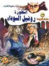 أسطورة رونيل السوداء - أحمد خالد توفيق