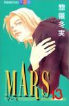 Mars (13) (講談社コミックスフレンドB (1199巻)) - 惣領 冬実