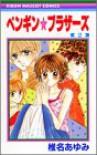 ペンギン☆ブラザーズ (2) (りぼんマスコットコミックス (1282)) - 椎名 あゆみ