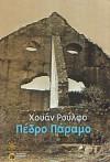Πέδρο Πάραμο - Juan Rulfo, Έφη Γιαννοπούλου