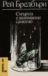 Смъртта е занимание самотно - Жени Божилова, Ray Bradbury