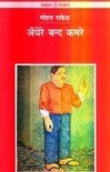 Andhere Band Kamre - Mohan Rakesh