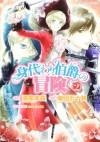 身代わり伯爵の冒険 2  [Migawari Hakushaku no Bouken 2] - Mimori Seike, Isuzu Shibata