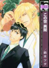 A Strange And Mystifying Story Volume 1 (Yaoi) - Tsuta Suzuki