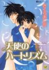 天使のハートリズム  - 極楽院 櫻子