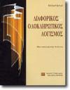 Διαφορικός και ολοκληρωτικός λογισμός - Michael Spivak, Απόστολος Γιαννόπουλος