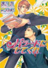 Love Ballad - Kei Momoyama, Kiryuu Haibara