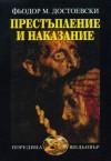 Престъпление и наказание - Fyodor Dostoyevsky, Георги Константинов