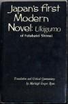Japan's First Modern Novel: Ukigumo - Futabatei Shimei, Shimei Futabatei