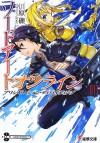 ソードアート・オンライン13:アリシゼーション・ディバイディング [Sōdo āto onrain 13:Arishizēshon Dibaidingu] (Sword Art Online #13) - Reki Kawahara