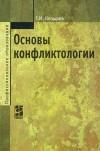 Osnovy konfliktologii. Uchebnik - Kozyrev G.I.