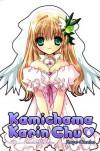 Kamichama Karin Chu, Vol. 06 - Koge-Donbo*