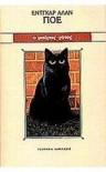 Ο μαύρος γάτος - Edgar Allan Poe, Κοσμάς Πολίτης