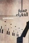 عمارة الفقراء - حسن فتحي