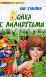 Vojna s liliputami - Kir Bulychev, Кир Булычёв